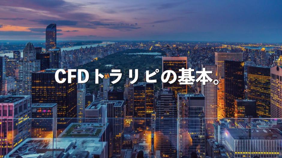 【基本】CFDトラリピでNYダウを始める前に。素朴な疑問をあっきんが解決!