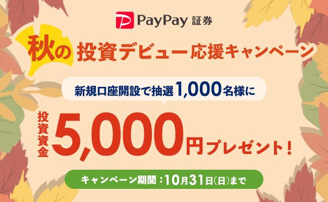 paypay証券キャンペーンバナー