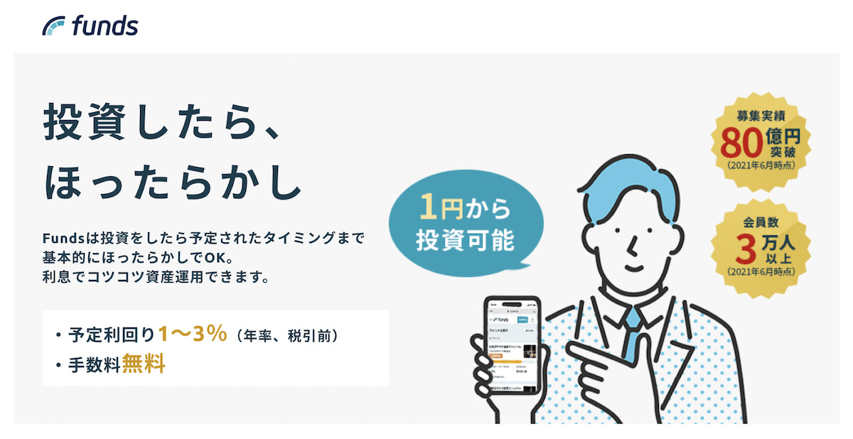 Fundsの仕組み(1)
