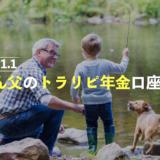 【9ヶ月目】67歳で始めるトラリピ年金。あっきん父、家賃の一部を運用収益で払う。