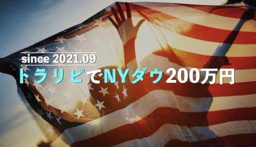 【26日目】マネースクエアのCFDトラリピでNYダウに200万円!設定と運用実績をブログで公開!