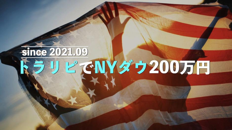 【2日目】マネースクエアのCFDトラリピでNYダウに200万円!設定と運用実績をブログで公開!