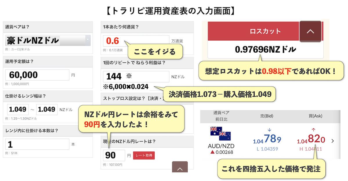 運用試算表30万円