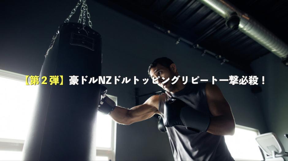 【9/30】第2弾の豪ドルNZドルトッピングリピート一撃必殺を実施!