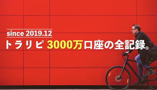 【ブログで公開630日目】FXトラリピあっきん3000万口座の設定&運用実績(利回り_損失_含み損)