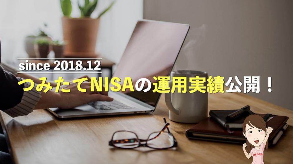 【34ヶ月目】FPひろこが選んだつみたてNISAおすすめ銘柄の運用実績をブログで公開!