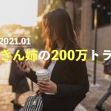 【10ヶ月目】あっきん姉の200万円トラリピ!ユーロ円売りを使った3通貨運用に挑戦!
