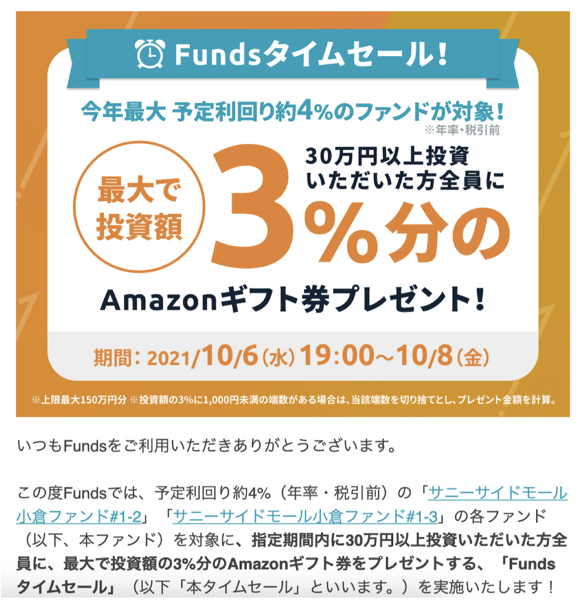 funds タイムセール